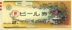 ビール共通券 390円券【旧券2代以上前】(全国酒販協同組合連合会発行)