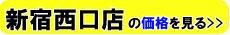 新宿西口店の価格を見る>>