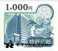 特許印紙 1,000円券