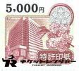 特許印紙 5,000円券