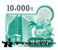 特許印紙 10,000円券