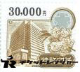 特許印紙 30,000円券