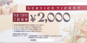 ニュートーキョー食事券 2,000円券