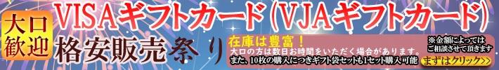 VISA(VJA)ギフトカード格安販売祭り実施中!