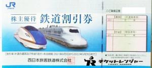JR西日本株主優待券 <2021年6月1日〜2022年5月31日期限>