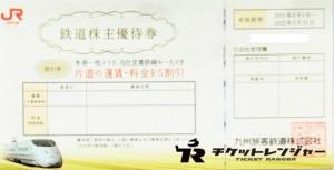 JR九州株主優待券 <2021年6月1日〜2022年5月31日期限>