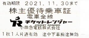 小田急電鉄株主優待乗車証(切符タイプ) 2021年11月30日期限