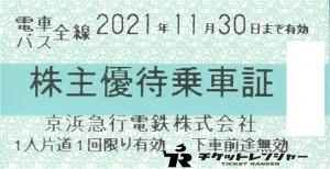 京浜急行(京急)株主優待乗車証(切符タイプ) 2021年11月30日期限