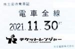 京成電鉄株主優待(定期型)電車全線 2021年11月30日期限
