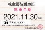 小田急電鉄株主優待(定期型)電車全線 2021年11月30日期限
