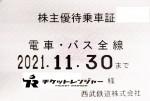 西武鉄道株主優待(定期型)電車・バス全線 2021年11月30日期限