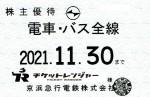 京浜急行(京急)株主優待(定期型)電車・バス全線 2021年11月30日期限