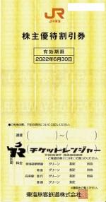 JR東海株主優待券 <2021年6月1日〜2022年6月30日期限>