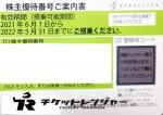 SFJ(スターフライヤー)株主優待券 <2021年6月1日〜2022年5月31日期限>