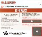 JAL(日本航空)株主優待券 <2021年6月1日〜2022年11月30日期限> ブラウン