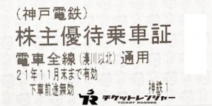 神戸電鉄株主優待乗車証(切符タイプ)2021年11月30日期限