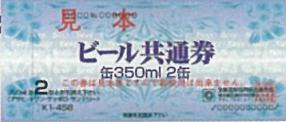 ビール共通券 458円券【旧券2代以上前】(全国酒販協同組合連合会発行)