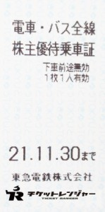【ナイトセール中】東京急行電鉄(東急)株主優待乗車証(切符タイプ) 2021年11月30日期限