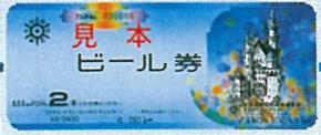 ビール共通券 430円券【旧券2代以上前】(全国酒販協同組合連合会発行)