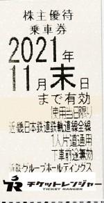 近畿日本鉄道(近鉄)株主優待乗車券(切符タイプ)2021年11月末期限