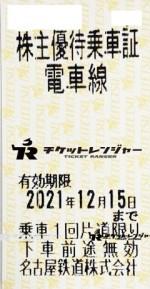 名古屋鉄道(名鉄)株主優待乗車証(切符タイプ) 2021年12月15日期限