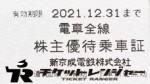 新京成電鉄株主優待乗車証(切符タイプ) 2021年12月31日期限