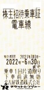 名古屋鉄道(名鉄)株主優待乗車証(切符タイプ) 2022年6月30日期限