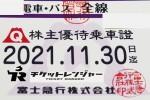 富士急行株主優待(定期型)電車バス全線 2021年11月30日期限