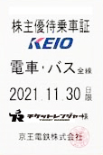 京王電鉄株主優待(定期型)電車・バス全線 2021年11月30日期限
