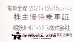 相模鉄道(相鉄)株主優待乗車証(切符タイプ) 2021年12月15日期限