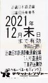 近畿日本鉄道(近鉄)株主優待乗車券(切符タイプ)2021年12月末期限