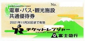富士急行電車・バス・観光施設共通優待券 2021年11月30日期限