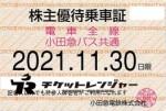 小田急電鉄株主優待(定期型)電車・バス全線 2021年11月30日期限