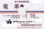 南海電鉄株主優待(定期型)電車全線 2022年1月10日期限