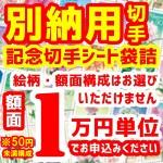 別納用切手(記念シート袋詰)1万円分 ※50円未満構成