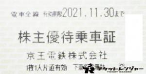京王電鉄株主優待乗車証(切符タイプ) 2021年11月30日期限