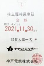 神戸電鉄株主優待(定期型)電車全線 2021年11月30日期限