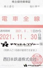 西鉄株主優待(定期型)電車全線 2021年11月30日期限