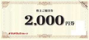 サンドラッグ株主優待券 2000円