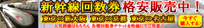 新幹線回数券格安販売中!