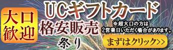 UCギフトカード格安販売祭り実施中!