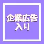 全国共通お食事券ジェフグルメカード 500円券(企業広告あり)