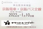京阪電鉄株主優待(定期型)電車・バス全線 2022年1月10日期限