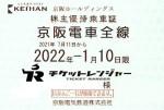 京阪電鉄株主優待(定期型)電車全線 2022年1月10日期限