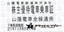 山陽電鉄株主優待乗車証(切符タイプ)2021年11月末期限