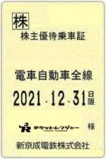 新京成電鉄株主優待(定期型)電車・バス全線 2021年12月31日期限