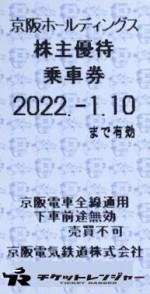 京阪電鉄株主優待乗車券(切符タイプ)2022年1月10日期限