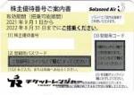 SNJ(ソラシドエア)株主優待券 <2021年9月1日〜2022年8月31日期限>