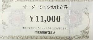 阪急阪神百貨店 オーダーシャツお仕立券 11,000円
