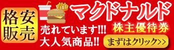 マクドナルド株主優待券格安販売実施中!